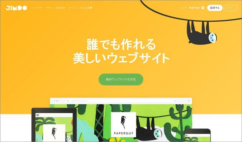 Jimdo 最優秀サイト・ビルダー