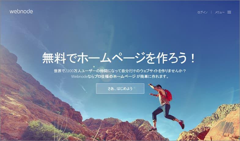 Webnode 最優秀サイト・ビルダー