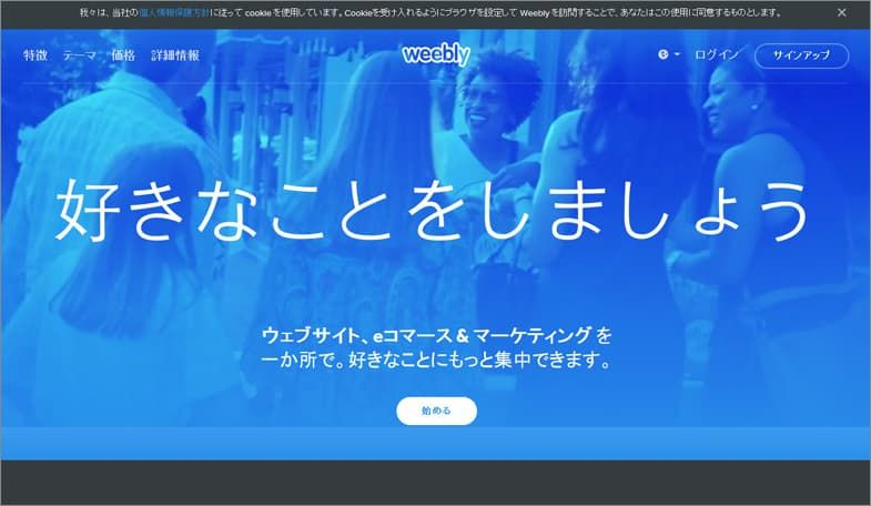 Weebly 最優秀サイト・ビルダー
