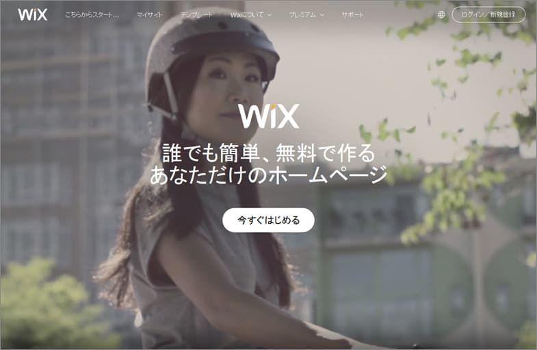 Wix 最優秀サイト・ビルダー