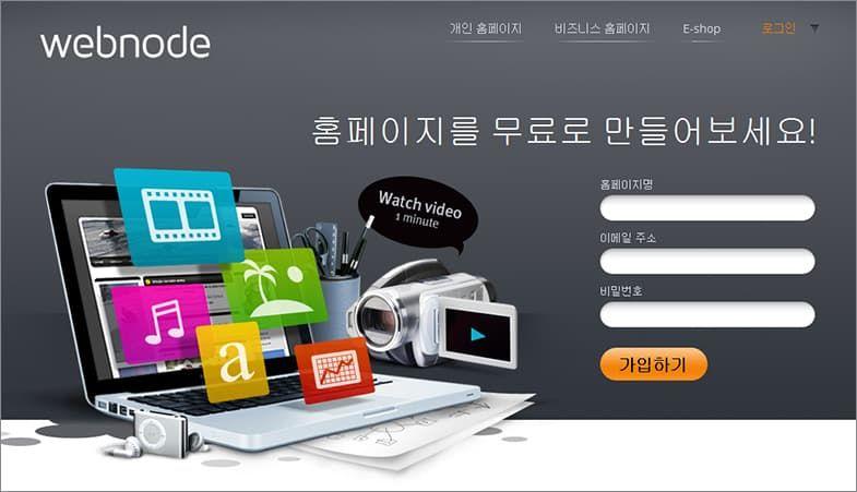 Webnode 웹사이트 빌더