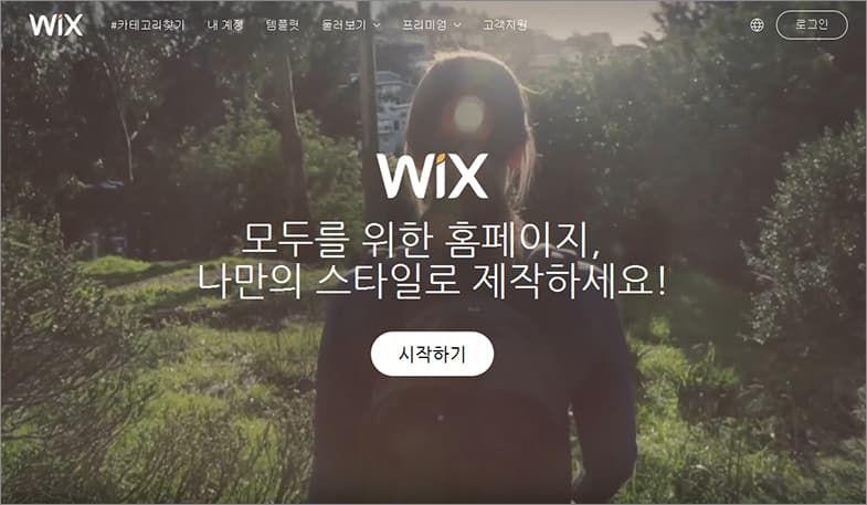 Wix 웹사이트 빌더