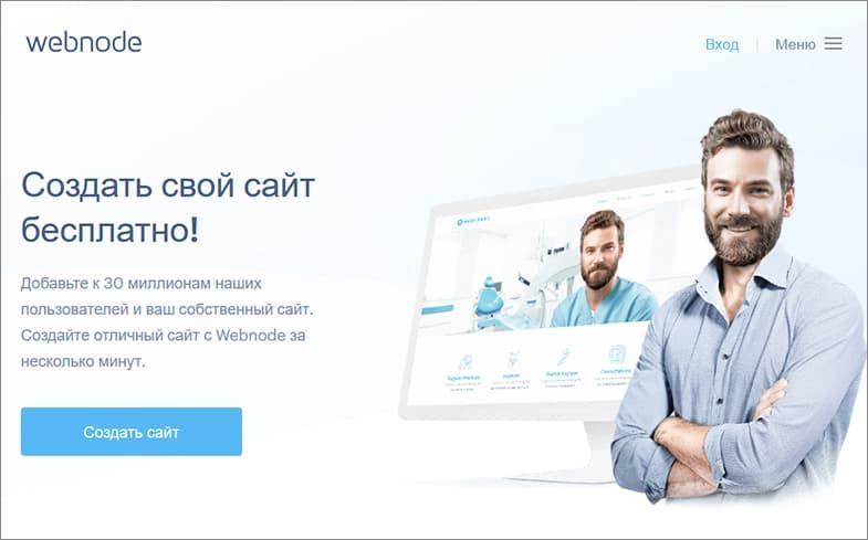 Webnode конструктор сайтов