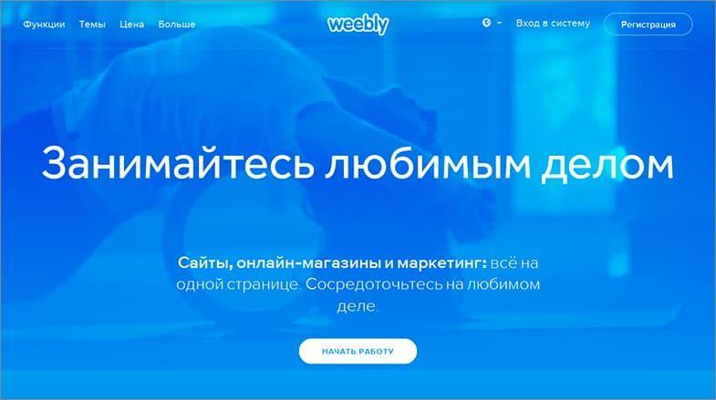 Weebly конструктор сайтов