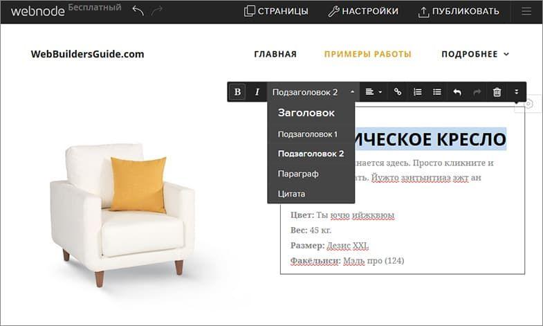 Русский конструктор сайтов топ 10 как сделать подпапку сайта